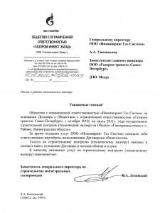 """Отзыв  ООО """"Газпром инвест запад"""""""