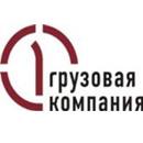 ОАО «Первая грузовая компания»